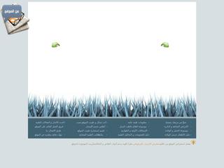 موسوعة طبية عالمية عربية - 123esaaf.com