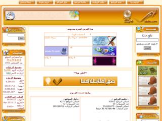 موقع المشاغب للبرامج - absba.com