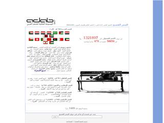الموسوعة العالمية للشعر العربي - أدب - adab.com
