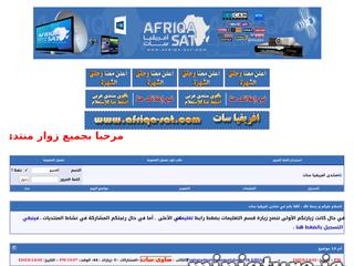 منتدى افريقيا سات - afriqa-sat.com