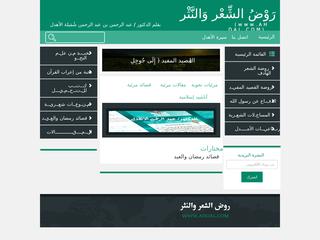 رَوْضُ الشِّعْر وَالنَّثْر - ahdal.com