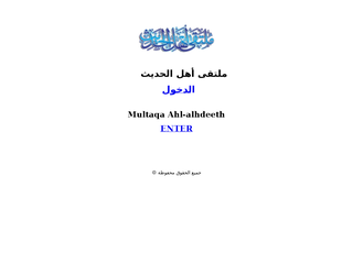 ملتقى أهل الحديث - ahlalhdeeth.com