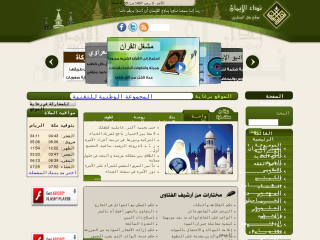 نداء الإيمان - al-eman.com