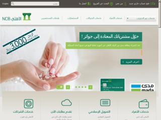 البنك الأهلي التجاري - alahli.com
