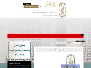موقع الأزهر التعليمي - alazhar.gov.eg