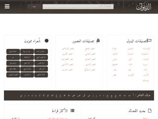 موسوعة الشعر العربي: الديوان - aldiwan.net