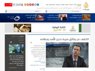 الجزيرة - aljazeera.net