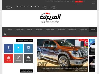 المربع نت | تابع اخر اخبار السيارات كل يوم - almuraba.net