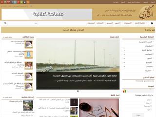 صحيفة النداوي الإلكترونية - alnadawi.com