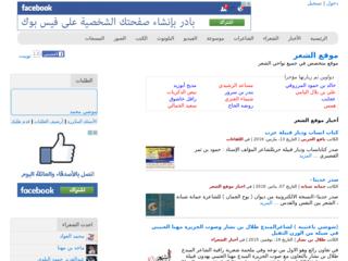موقع الشعر والشعراء - alsh3r.com