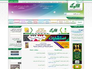 شبكة الألوكة - alukah.net