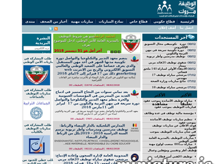 مروك.كوم - alwadifa-maroc.com
