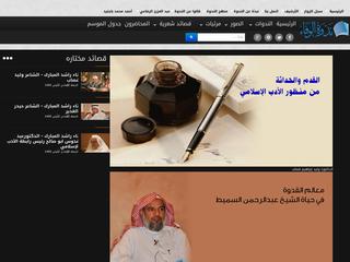 ندوة الوفاء - alwfaa.net