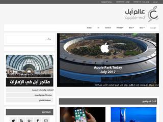 عالم آبل - apple-wd.com