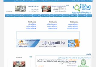صحيفة وظائف الإلكترونية - ar8ar.com