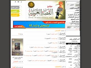 القصة العربية - arabicstory.net