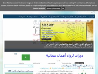 عرب سكول - الموقع الاول للدراسة في الجزائر - arabsschool.net
