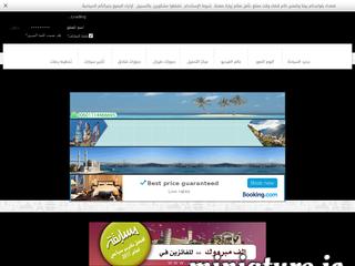 شبكة و منتديات العرب المسافرون - arabtrvl.com
