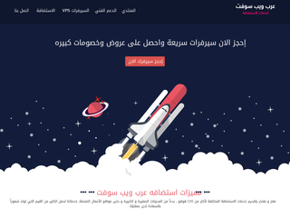 عرب ويب سوفت - arabwebsoft.com