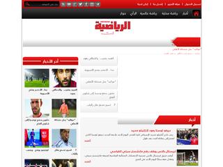 الرياضية - arriyadiyah.com