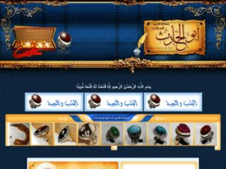مملكة الشيخ الدكتور أبو الحارث للروحانيات والفلك - asrare.net