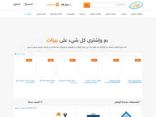 حراج إعلانات مبوبة - bezaat.com