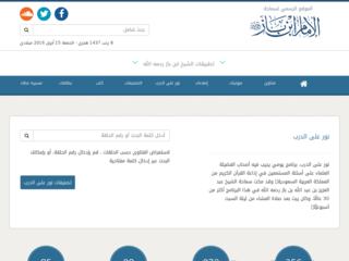الموقع الرسمي للإمام ابن باز - binbaz.org.sa