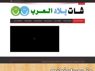 شات بلاد العرب | دردشه بلاد العرب | موقع بلاد العرب - blad3rab.com