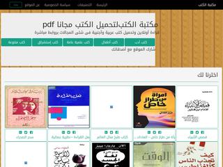 تحميل كتب PDF مجانا - books-cloud.com