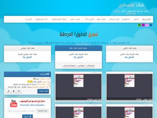 شات فلسطين - شات كلامنجى | اخبار كلامنجى - chat-palestine.com