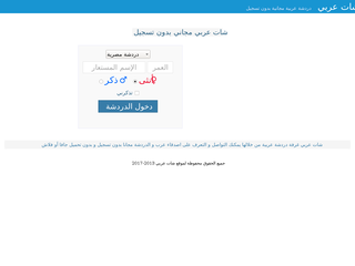 شات عربي - chataraby.co