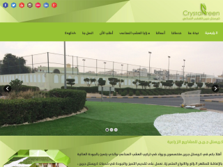 كريستل جرين - crystalgreenkw.com