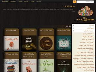 مكتبة تحميل الكتب مجانا - download-pdf-ebooks.org