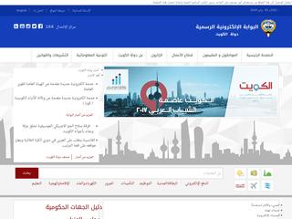 دولة الكويت - e.gov.kw
