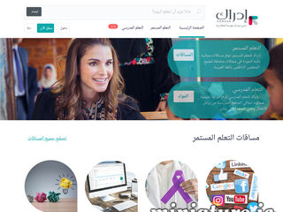 إدراك | مساقات مجانيّة باللّغة العربيّة عبر الإنترنت - edraak.org