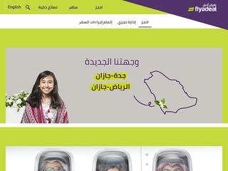 طيران أديل - flyadeal.com