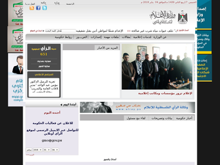 وزارة الاعلام الفلسطينية - gmo.ps