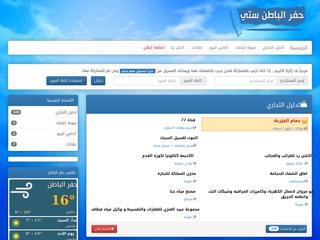 حفر الباطن ستي - hafralbatincity.com