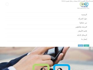 افضل موقع مزود لخدمة الرسائل النصية Sms - الرئيسية - hisms.ws