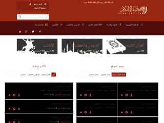نداء الإسلام - islam-call.com