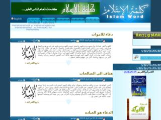 كلمة الآسلام - islamword.com