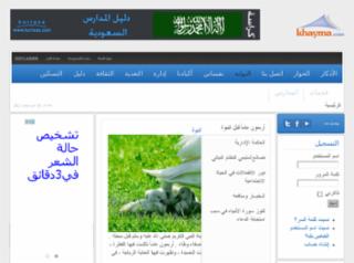 ألق الشعر - khayma.com