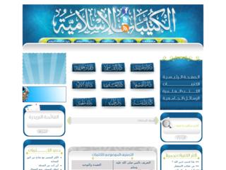 الكتيبات الإسلامية - ktibat.com