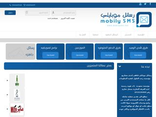 رسائل موبايلي SMS - mobilysms.net