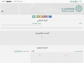 وزارة المالية - السعودية - mof.gov.sa