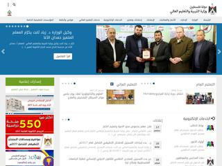 وزارة التربية والتعليم العالي - فلسطين - mohe.ps
