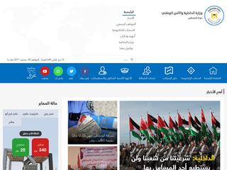 وزارة الداخلية والأمن الوطني - فلسطين - moi.gov.ps