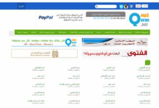 المكتبة الصوتية للقرآن الكريم - mp3quran.net
