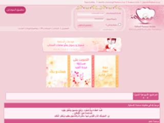 منتدى مسلمة - muslmah.net