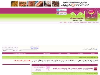 منتديات كويتيات النسائية - q8yat.com